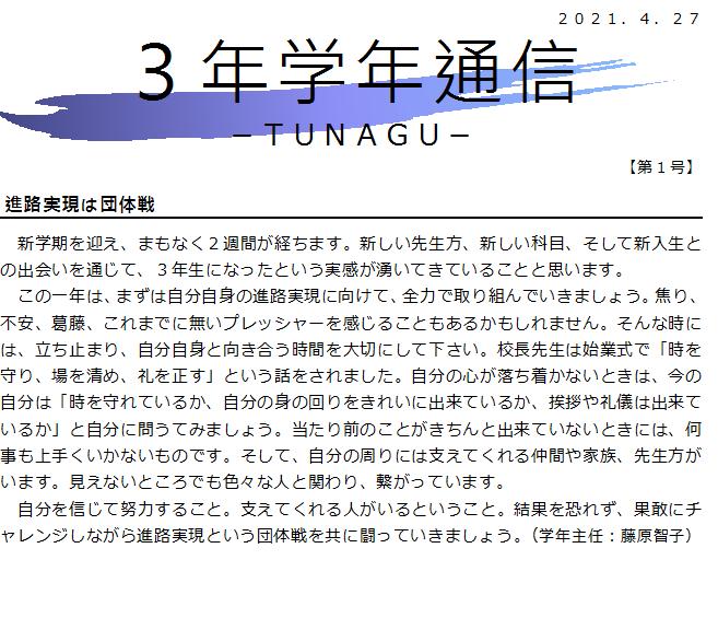 3年学年通信.png